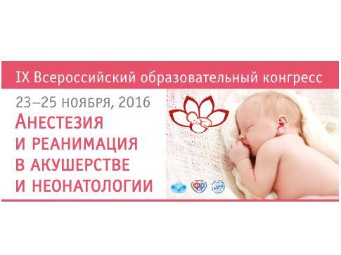Итоги v всероссийского конгресса анестезия и реанимация в акушерстве и неонатологии